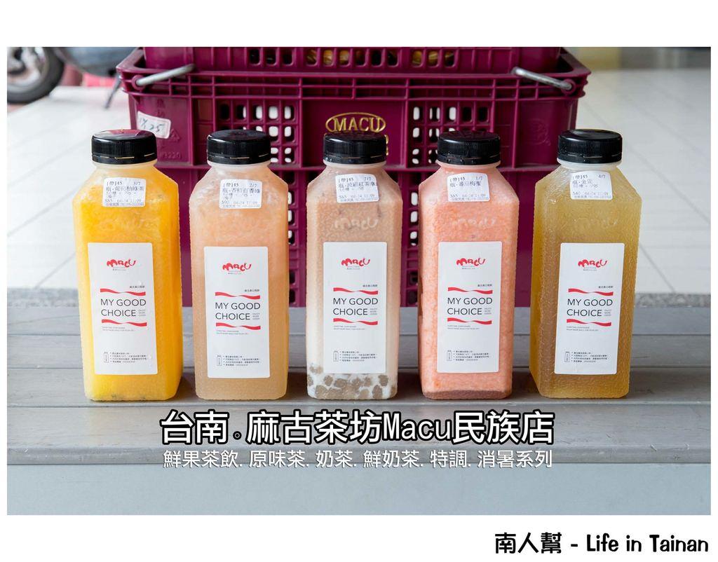 【台南市中西區-飲料】每一口都可以喝到新鮮果肉~~麻古茶坊(民族店)