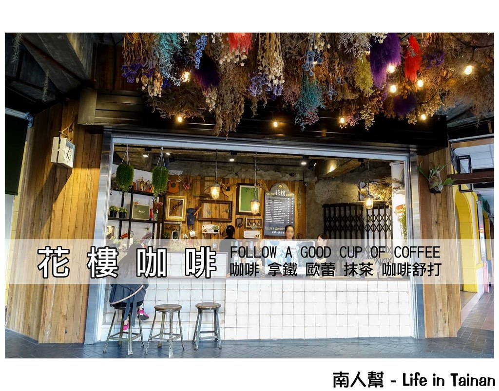 【台南中西區-咖啡館】市區轉角處世外桃源│完全是小編愛的風格│咖啡也很平價~花樓follow coffee