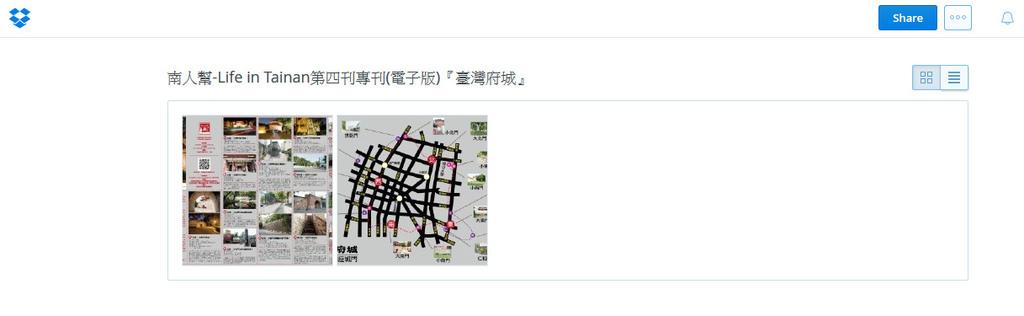 南人幫第四刊專刊『臺灣府城』檔案下載教學
