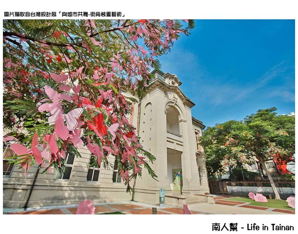 台灣設計展「與城市共舞-街角裝置藝術」