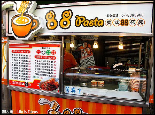 【彰化縣員林鎮-美食】義式88杯麵(義大利麵飯.焗烤麵飯)