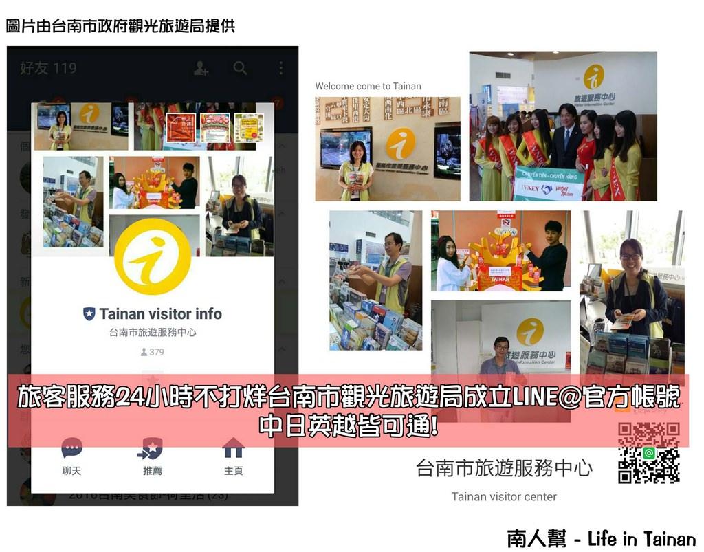 【旅遊資訊】旅客服務24小時不打烊台南市觀光旅遊局成立LINE@官方帳號  中日英越皆可通!