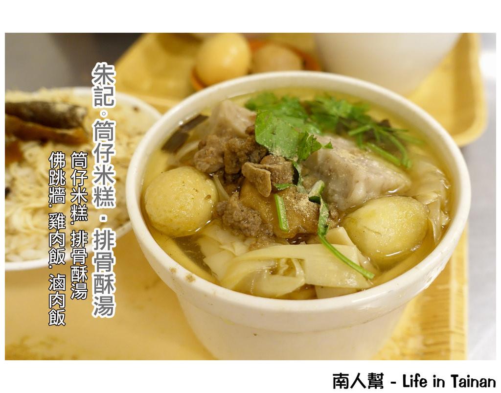 【台南市善化區-美食】迷你版佛跳牆~朱記筒仔米糕.排骨酥湯