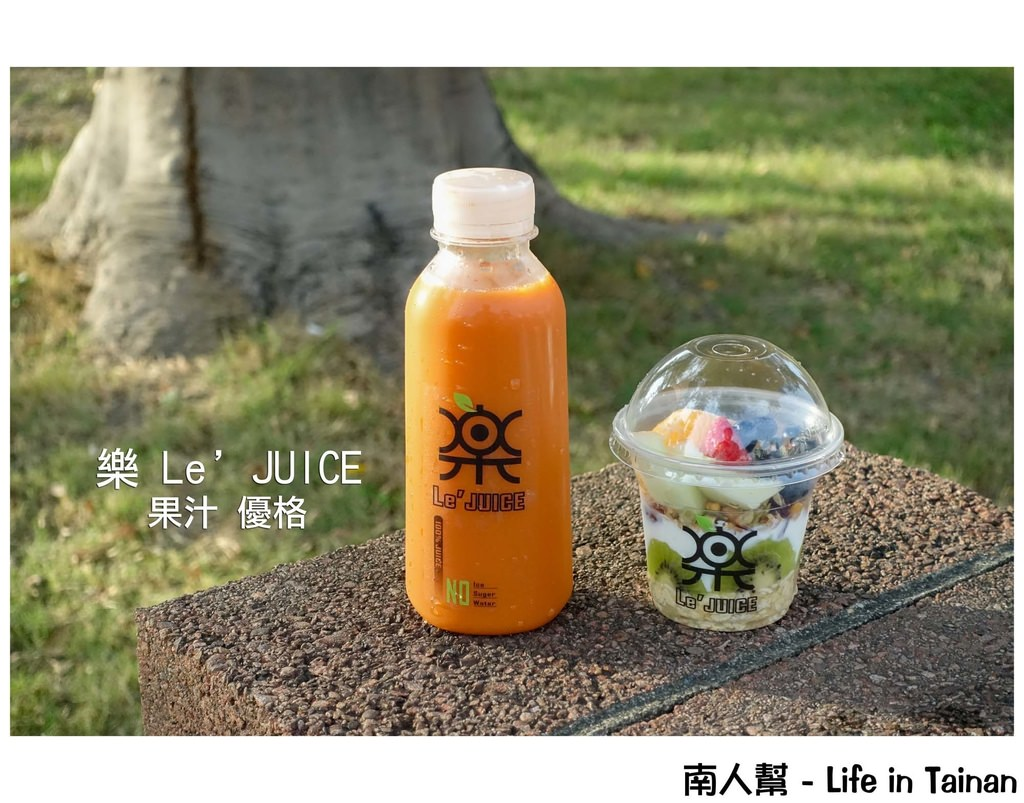 【台南中西區-果汁】與果汁女孩的相遇│一路從安南區騎到市區│四輪攤車果汁.優格~樂 Le'JUICE