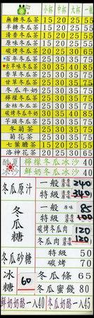 兩角銀古早味冬瓜茶店-點菜單.jpg