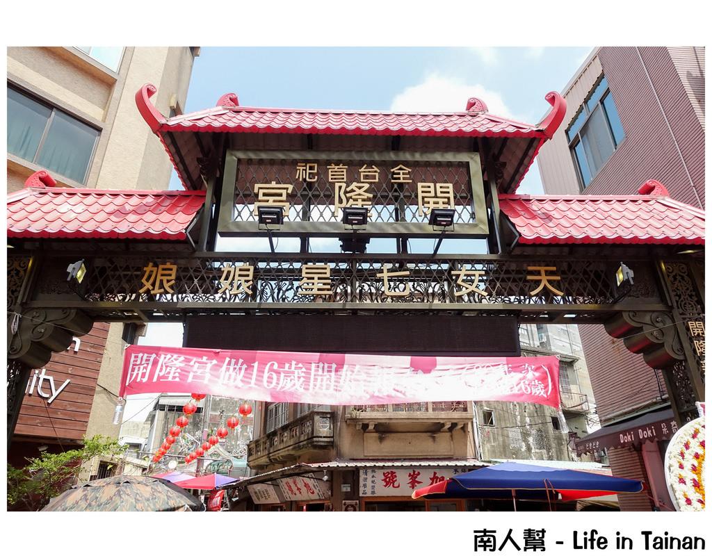 【台南習俗】臺南市登錄之市定民俗|傳統府城家庭與社會的集體記憶 ~ 台南做十六歲