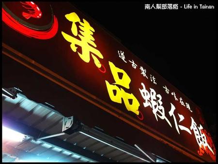 【中西區-美食】集品蝦仁飯(小吃.鴨蛋湯.蝦仁飯)