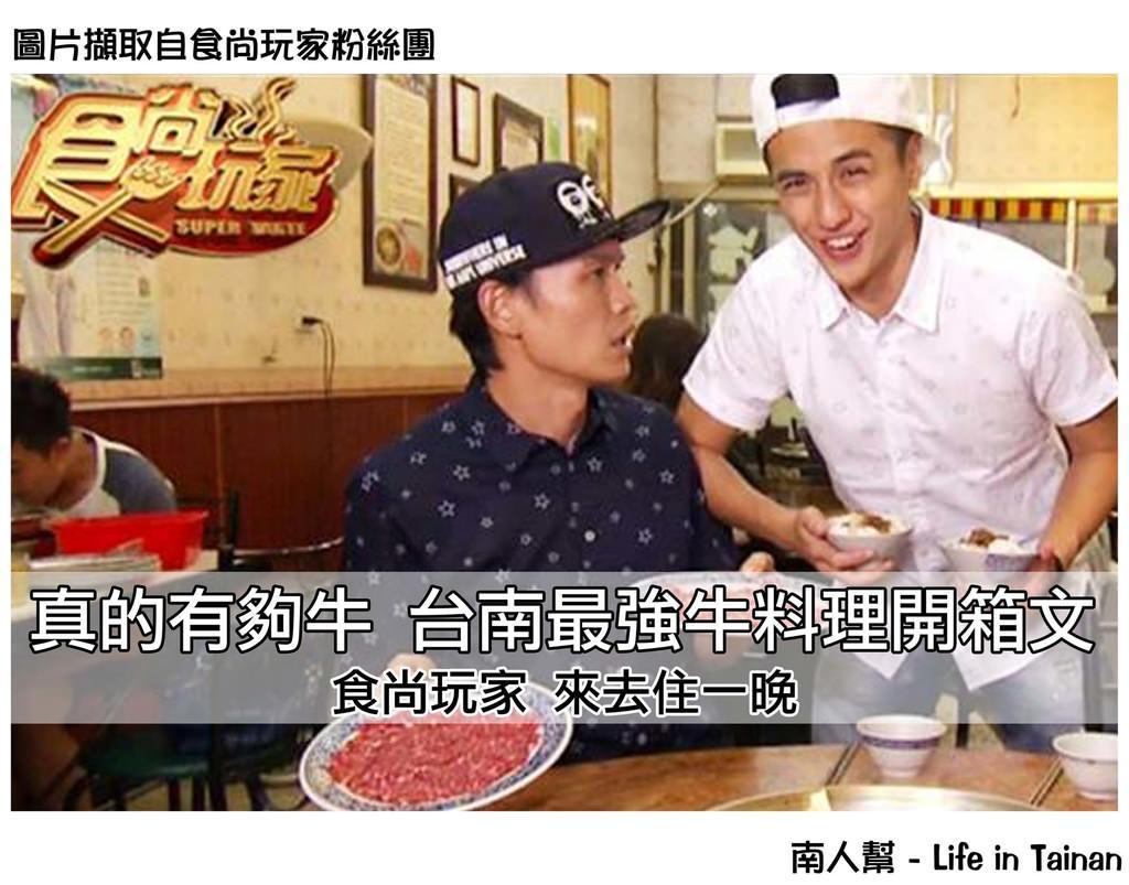 【食尚玩家-台南】真的有夠牛 台南最強牛料理開箱文(2016年12月19日)