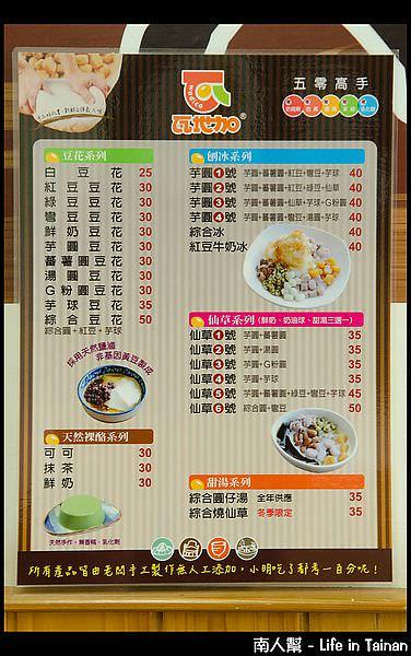 瓦地加-菜單