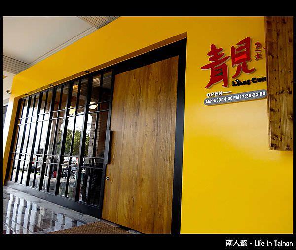 【台南市安平區-美食】靓咖哩