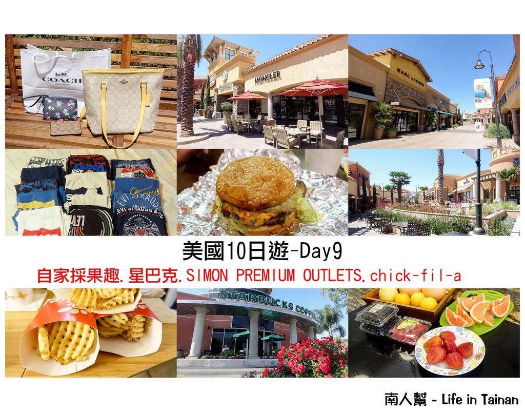 【美國十日遊】DAY9-自家採果趣.星巴克.SIMON PREMIUM OUTLETS.chick-fil-a